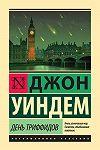 Лучшие книги о конце света