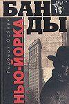 Культовые книги о гангстерах и мафии