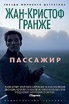 Книги про убийц и маньяков