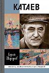 «Большая книга»: все лауреаты