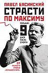 Максиму Горькому 150 лет!