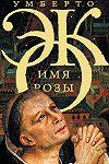 Любимые произведения Бориса Акунина