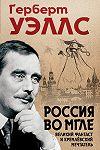 Иностранцы о России: какой видят нашу страну зарубежные писатели