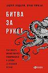 Книги ярмарки интеллектуальной литературы Non/fiction 2016