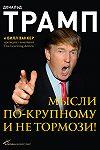 Книги нового президента США Дональда Трампа