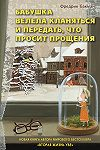 Советы блогера pages_and_books