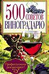 Красное и белое: 15 книг с участием вина