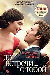 10 самых волнительных любовных историй