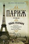 Литературный туризм: Франция