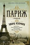 Список лучших романов о Париже