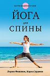 Фитнес, йога и бассейн