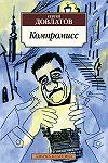 Читать и перечитывать Сергея Довлатова