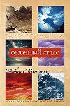 Лучшие книги 2012 года