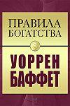 7 любимых книг Уоррена Баффета