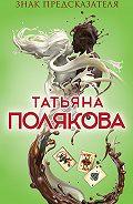 Татьяна Полякова -Знак предсказателя