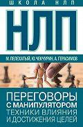 Александр Герасимов - НЛП. Переговоры с манипулятором. Техники влияния и достижения целей