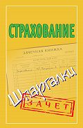 Татьяна Альбова -Страхование. Шпаргалки