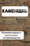 Илья Мельников -Каменная кладка и организация её производства