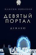 Максим Никонов -Девятый портал. Дежавю