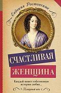 Евдокия Петровна Ростопчина - Счастливая женщина