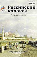 Коллектив Авторов - Российский колокол №3-4 2015