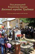 Владимир Броудо -Военный городок Трудовая. 60лет настраже мирного неба Москвы