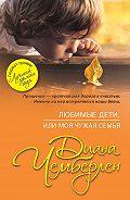 Диана Чемберлен - Любимые дети, или Моя чужая семья