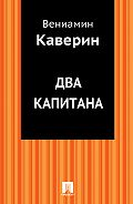 Вениамин Каверин -Два капитана