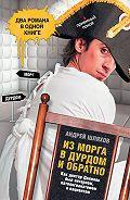 Андрей Шляхов -Из морга в дурдом и обратно (сборник)
