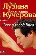 Лада Лузина -Секс и город Киев. 13 способов решить свои девичьи проблемы