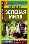 Стивен Кинг -Зеленая миля / The Green Mile