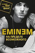 Елизавета Бута -Eminem. На пределе возможного