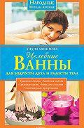 Лидия Любимова - Целебные ванны для бодрости духа и радости тела