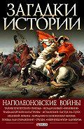 Владимир Сядро -Наполеоновские войны