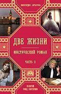 Конкордия Евгеньевна Антарова -Две жизни. Мистический роман. Часть 2