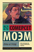 Уильям Сомерсет Моэм -Луна и грош
