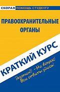 Коллектив авторов - Правоохранительные органы. Краткий курс