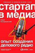 Юрий Воскресенский - Стартап в медиа: Опыт создания делового радио