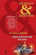 Екатерина Лесина -Серп языческой богини