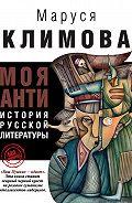 Маруся Климова - Моя АНТИистория русской литературы