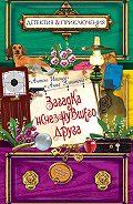 Анна Устинова -Загадка исчезнувшего друга