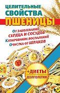 Наталья Кузовлева -Целительные свойства пшеницы