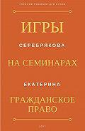 Екатерина Серебрякова -Игры на семинарах по гражданскому праву