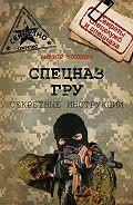 Виктор Попенко - Секретные инструкции спецназа ГРУ