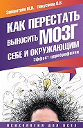 Олеся Покусаева, Маргарита Заворотняя - Как перестать выносить мозг себе и окружающим. Эффект цереброфилии