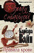Барбара Вайн -Правила крови