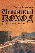 Тимур Лукьянов - Испанский поход