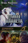 Игорь Марченко -Тёмная планета