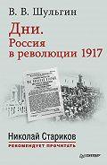 Василий Шульгин - Дни. Россия в революции 1917