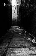 Анна Никонова -Ночь темнее дня